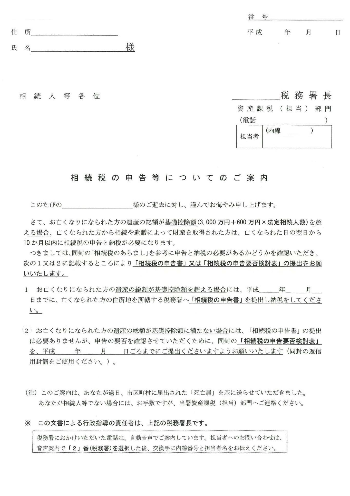 ひな 協議 国税庁 分割 書 遺産 形