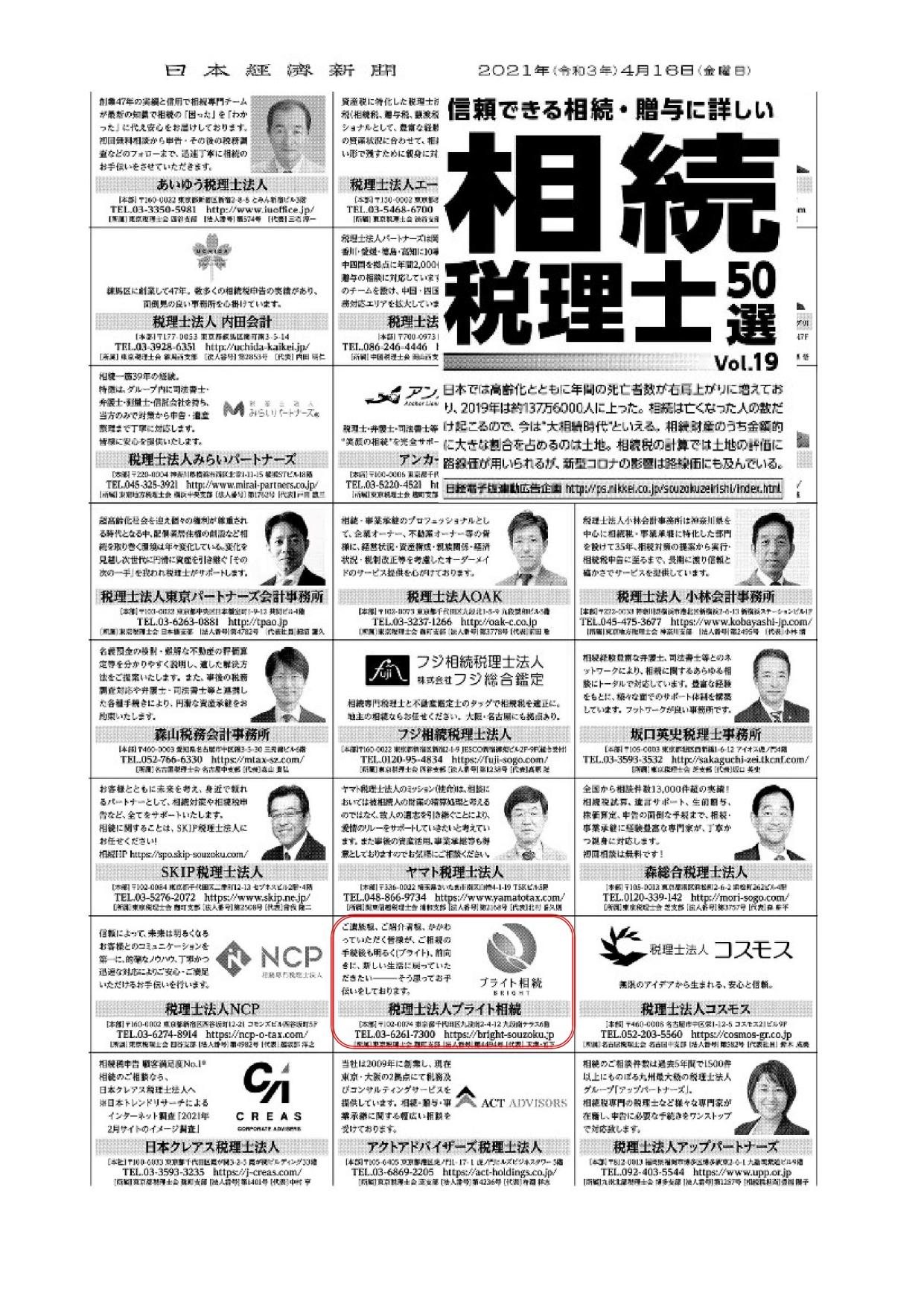 相続税理士50選